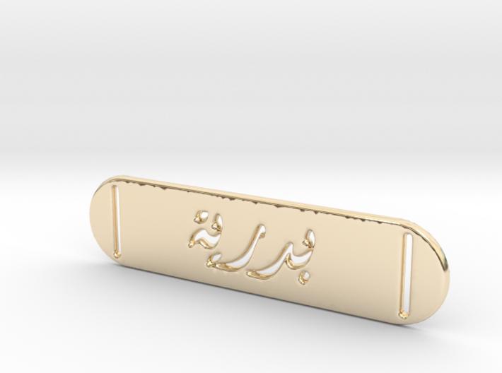 Badria (name) in Arabic 3d printed
