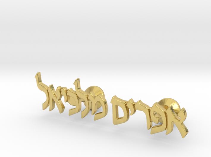 "Hebrew Name Cufflinks - ""Efraim Malkiel"" 3d printed"