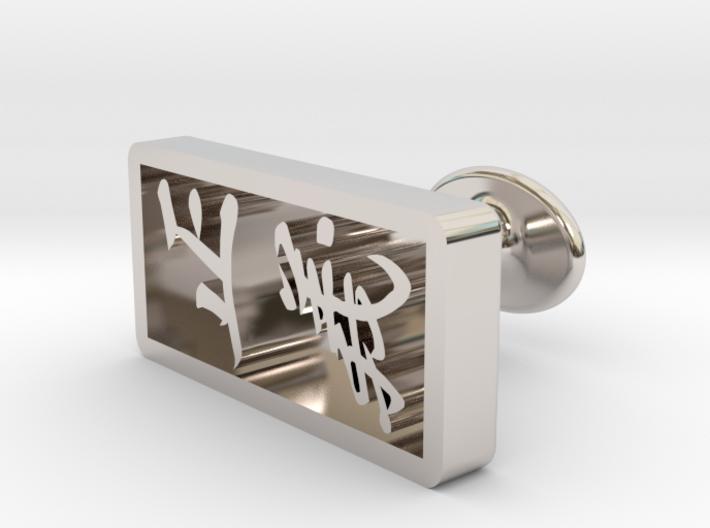 Seigi(Justice) Cufflinks 3d printed
