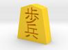 Shogi Fu 3d printed