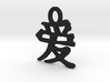 LOVE Chinese Hanzi Pendant meaning LOVE 3d printed