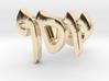 "Hebrew Name Cufflinks - ""Yosef"" - SINGLE CUFFLINK 3d printed"