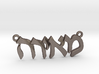 "Hebrew Name Pendant - ""Meira"" 3d printed"